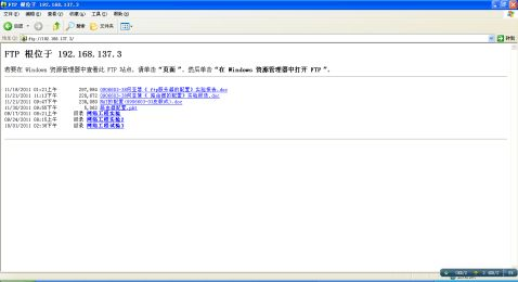 ftp服务器的配置实验报告
