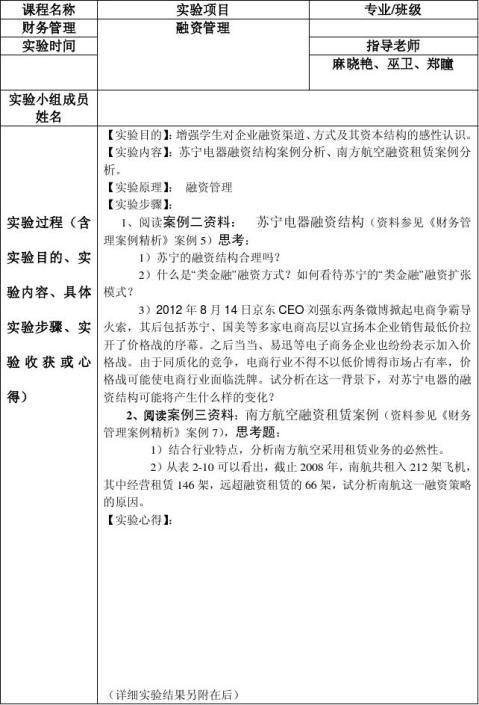 6中级财务管理本科实验报告