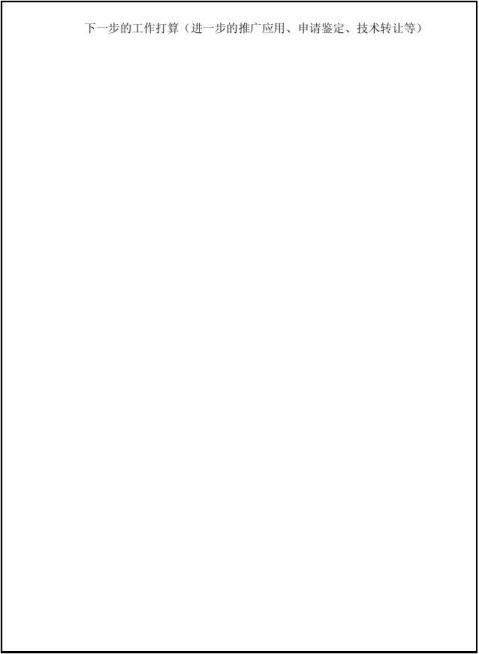 江西省卫生厅中医药科技课题研究工作总结报告表