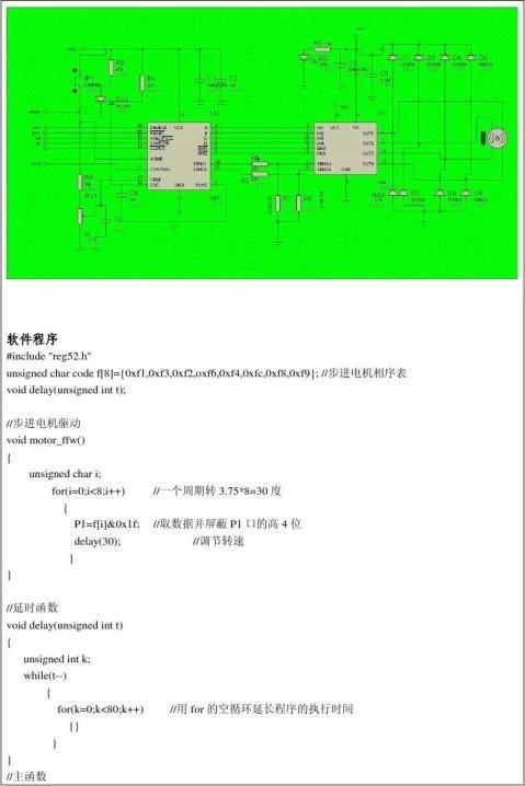 步进电机课程设计