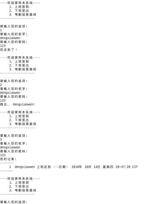 LINUXshell程序编程实验报告