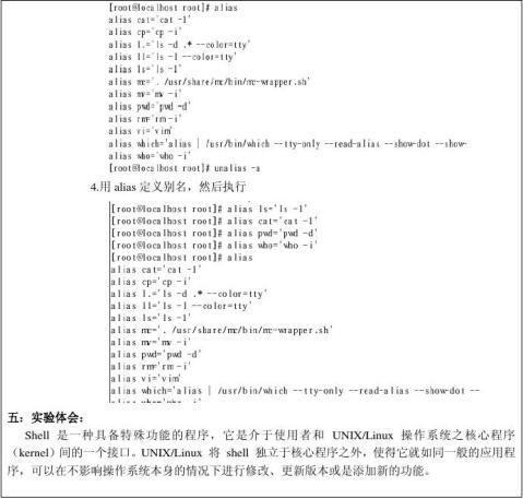 shell编程实验报告