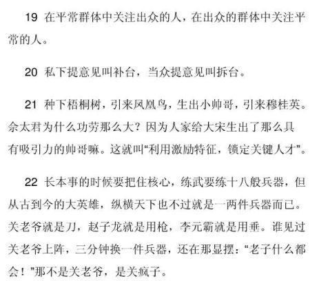 赵玉平语录