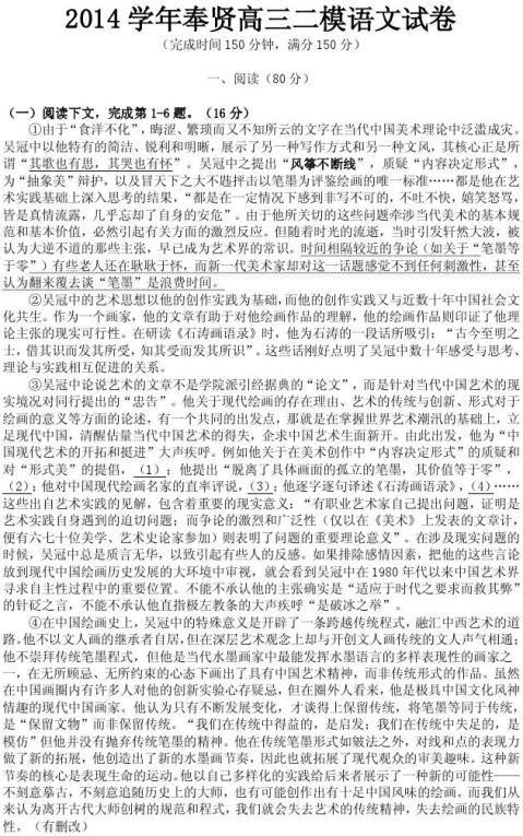20xx年奉贤区高考语文二模试卷