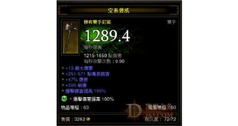 暗黑3104武僧双手武器效果和配装思路