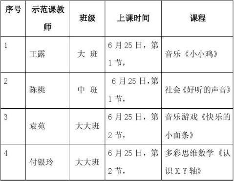 东皇镇幼儿园半日活动观摩活动方案方案