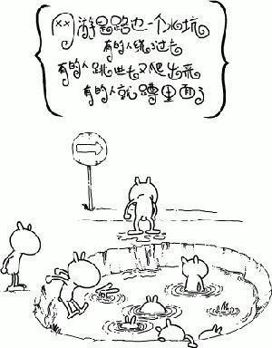 兔斯基语录