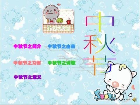 中秋节话团圆1