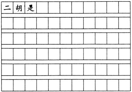 20xx届语文一轮复习最新6年高考题分类汇编扩展语句压