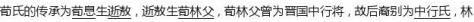 儒家代表人物和作品