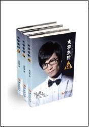异类大学生的坟作者刘兴奇先生百科
