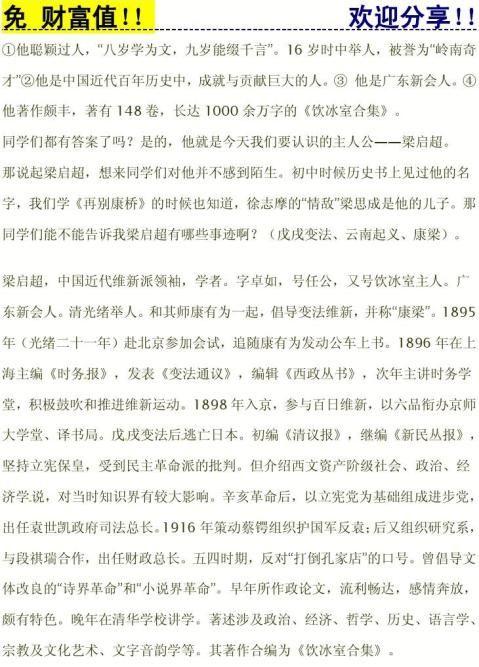 免费语文教案102记梁任公先生的一次演讲4