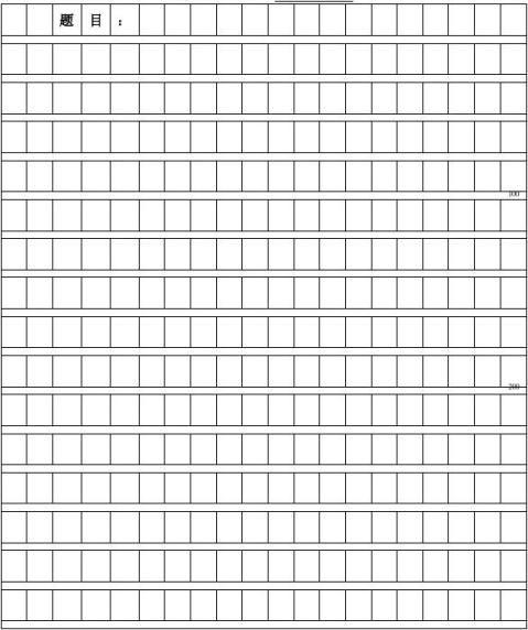 九年级语文下册模试卷及答案