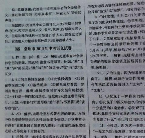 江苏省南通市20xx年中考语文试题word版含解析