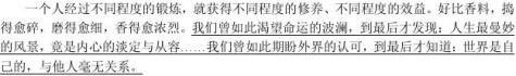 杨绛一百岁感言
