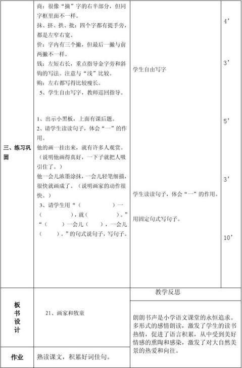 二年级下学期语文第六单元教案