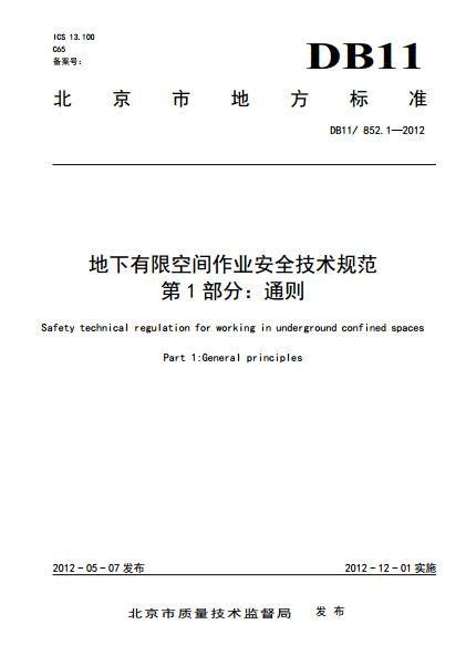 地下有限空间作业安全技术规范