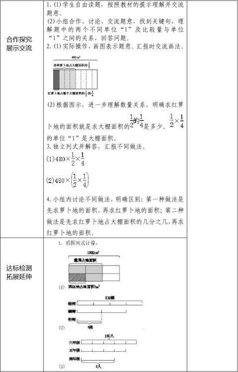 第一单元分数乘法教案