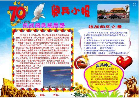 20xx年纪念中国人民抗战胜利70周年大阅兵观后感小报集锦三