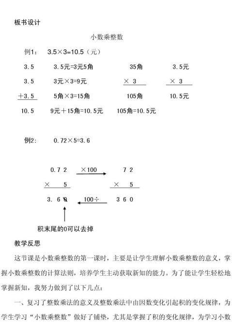 小数乘整数教学案例彭丽娟