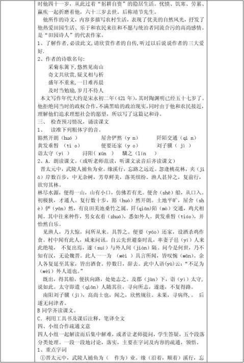 桃花源记集体备课教学设计