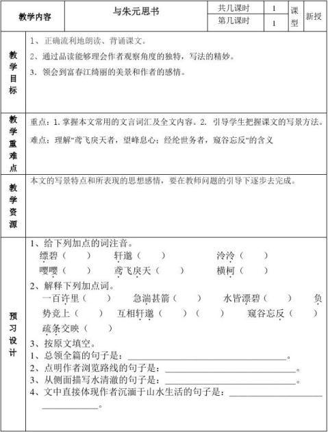 桃花源记与朱元思书教案