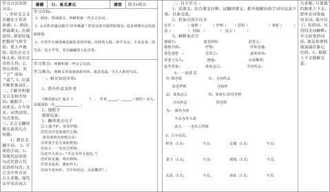 21桃花源记导学案及答案