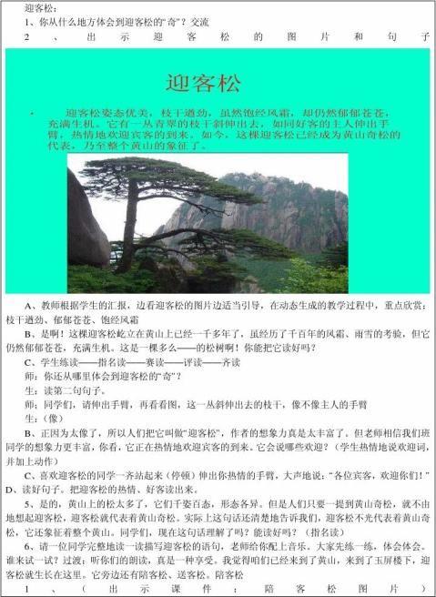 上传教案苏教版五年级上册第十六课黄山奇松教学设计