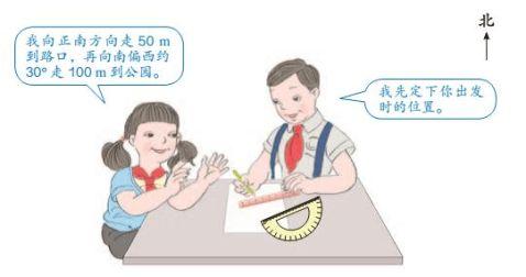 审定新人教版小学六年级数学上册位置与方向二教案