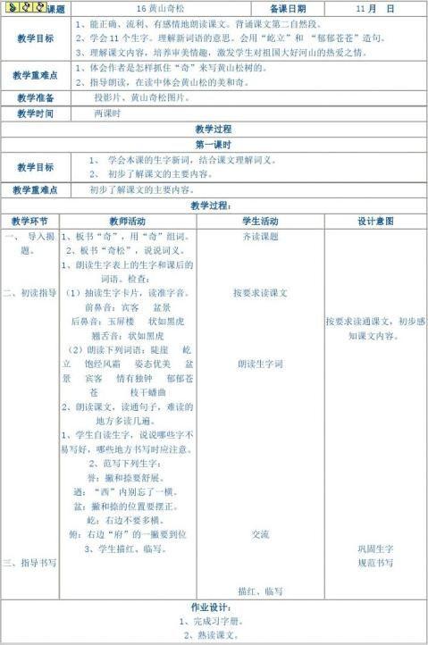 16黄山奇松表格式教案