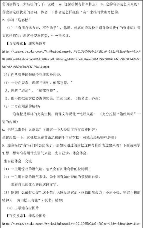 黄山奇松教学设计