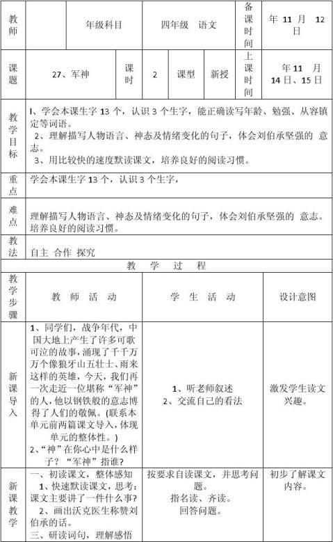 冀教版四年级上册语文第27课军神教学设计