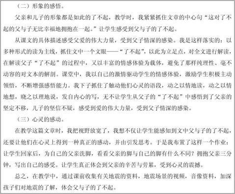 地震中的父与子教学案例孙菊艳