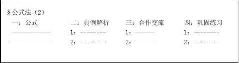 完全平方公式分解因式教案1