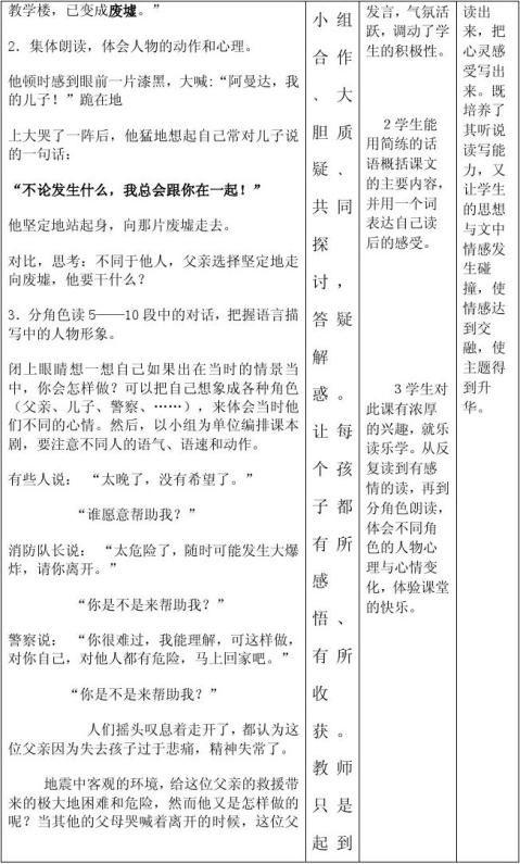 地震中的父与子教学设计与教学反思贺艳妮