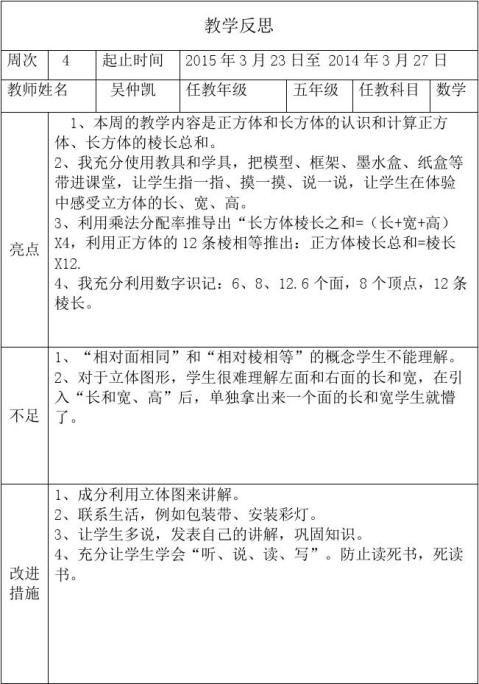吴仲凯第4周教学周反思