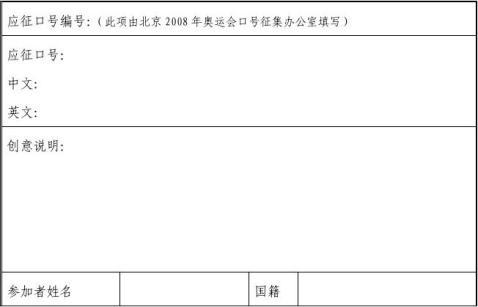 北京20xx年奥运会口号征集活动参选表格填表说明
