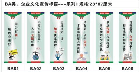 BA企业励志标语企业发展标语企业宣传标语