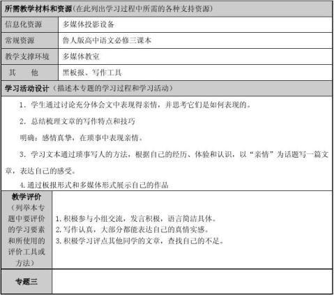 山东省历城一中20xx20xx学年高二语文感悟至爱亲情主题单元设计鲁教版