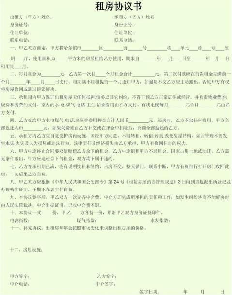哈尔滨房屋租赁合同范本
