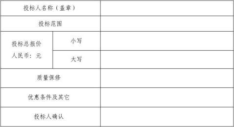 标识工程招标文件范本