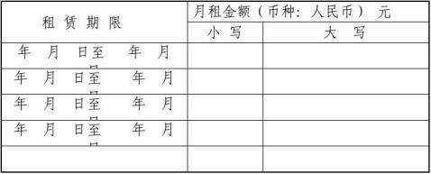 广州市房屋租赁合同范本20xx版