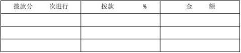 天津市建筑装饰工程施工合同乙种本GF960206