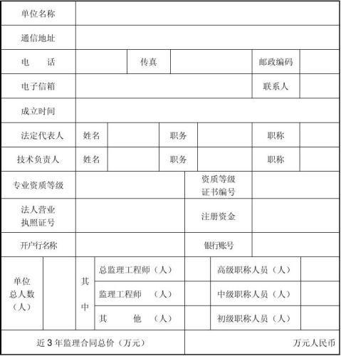 监理招标文件范本
