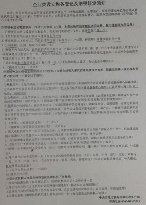 中山市注册新公司详细流程