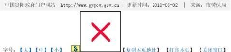 贵阳市劳动和社会保障局20xx年工作总结